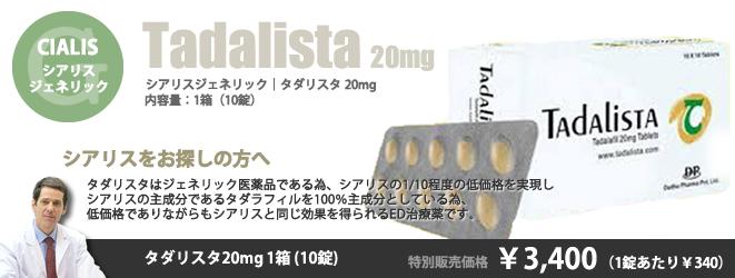 シアリスジェネリック タダリスタ(スライド紹介)|海外医薬品通販 世界の薬局